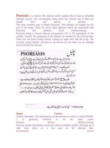 skin psoriasis meaning in urdu