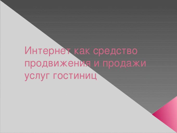 Сайт как средство продвижения курсовая работа сайт государственная ипотечная компания